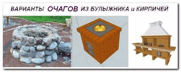 Кирпичные и каменные очаги