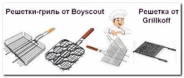 Решетки Boyscout и Grillkoff